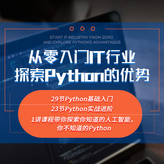 万门大学 python编程语言进阶 数据分析70讲 在线课程