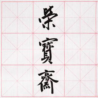 荣宝斋 米字格书法宣纸 半生熟 7.5cm*32格 100张/刀