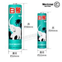 BAIXIANG 白象 5号碳性电池 20粒