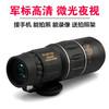 ZLISTAR 立视德 神眼10X40 单筒手持式望远镜
