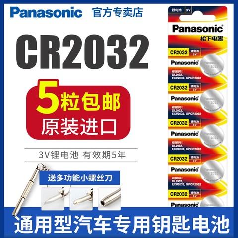Panasonic 松下 CR2032 纽扣电池 5粒装