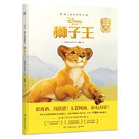 迪士尼经典绘本·狮子王(京东专享精美卡贴)