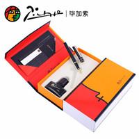 Pimio 毕加索 PS-709 钢笔 墨水礼盒装 *2件
