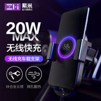 ZMI 紫米 車載無線充電手機支架 20W無線快充