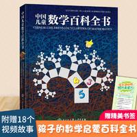 《中国儿童数学百科全书》