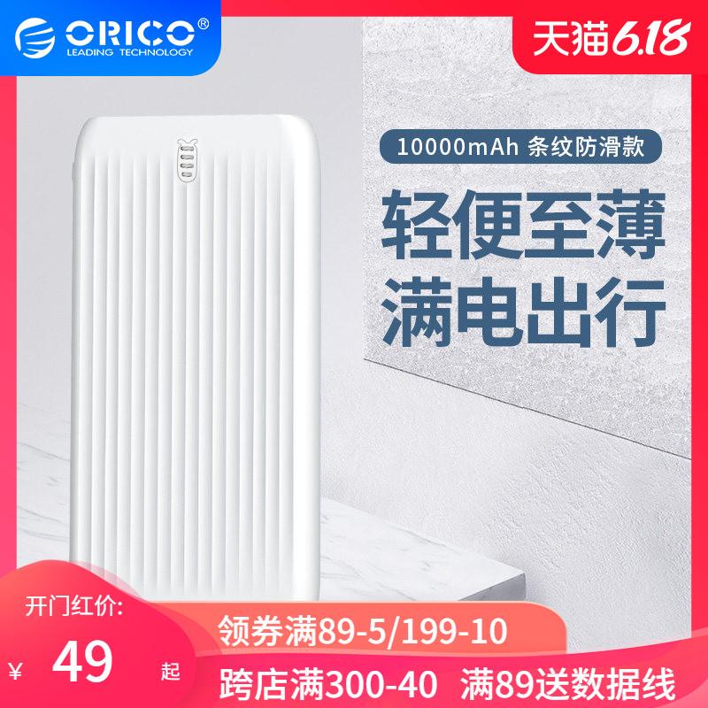 Orico 奥睿科 K系列 移动电源 10000mAh