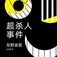 《東野圭吾:超殺人事件》Kindle電子書