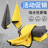 果奇 双面加厚洗车毛巾 30*30cm