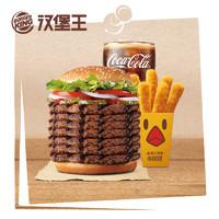 汉堡王 七层皇堡纪念版套餐 单次兑换券