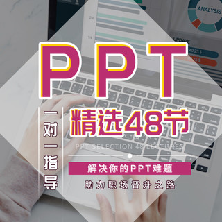 万门大学 ppt精选48节 在线课程