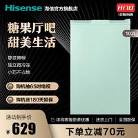 Hisense 海信 LC-102VUD 102L 单门冰箱