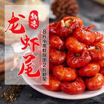 xianbaike 鲜佰客 麻辣海鲜龙虾球 500g 50-55只