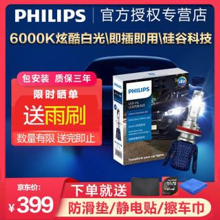 PHILIPS 飞利浦 星耀光 LED车灯 HB3/9005 对装