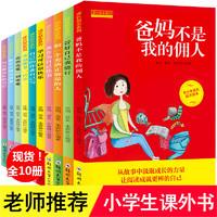 《成长励志系列》全10册