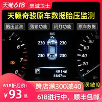 忠诚卫士 ABS款日产胎压 OBD胎压监测器