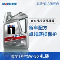 官方旗舰店正品Mobil美孚1号银美 5W-30 4L 先进全合成机油