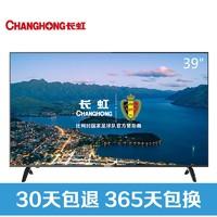 CHANGHONG 长虹 39M1 39英寸 电视