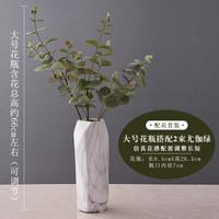 Hoatai Ceramic 华达泰陶瓷  陶瓷花瓶摆件 石纹几何款大号+2束尤伽绿