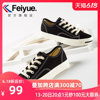 DaFuFeiyue 大孚飞跃 (限前200件)#运动时尚国货新品#feiyue 飞跃 DF/1-621 男女款帆布鞋