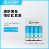 耐时 镍氢充电套装 5号电池(1100mAh)*4节+四槽充电器