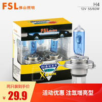 FSL佛山照明 晶钻系列 汽车大灯 卤素灯2只装 H4 12V 60/55W