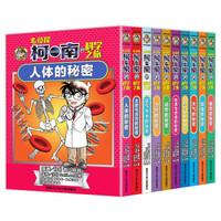 京东PLUS会员:《名侦探柯南的科学之旅》(套装全10册)