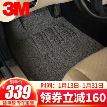 3M 除甲醛 汽车丝圈脚垫 平面款