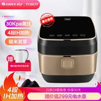大松(TOSOT)电饭煲 格力IH煲4L 微压 WIFI操控 智能电饭锅 GDCF-40X80C