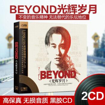 beyond光辉岁月(黑胶2CD)黄家驹 cd正版碟片
