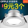 OPPLE 欧普照明 LED筒灯 2.5W 3支装