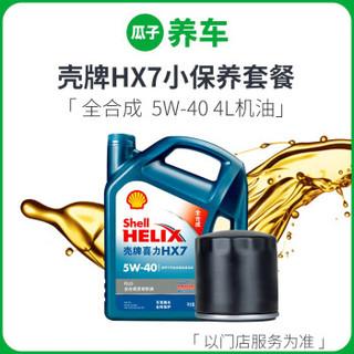 瓜子养车 壳牌HX7 全合成机油 5W-40 小保养套餐 4L+机滤+工时费