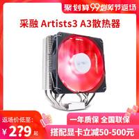 Prolimatech 采融 Artists 3R RGB YES! 限量版 CPU散热器