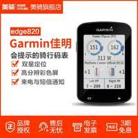 GARMIN 佳明 530 自行车gps码表