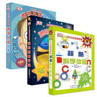 《DK玩出来的百科:玩转科学》套装共3册