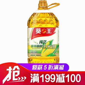 葵王  非转基因纯正玉米油4L 新鲜玉米胚芽 一级压榨 蛋糕烘焙食用植物油