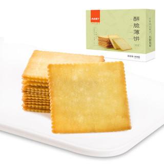 良品铺子酥脆薄饼薄脆 原味饼干 盒装咸味零食小吃早餐休闲食品300g *12件