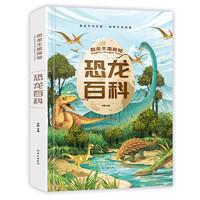 《恐龍百科全書》注音版 精裝大開本