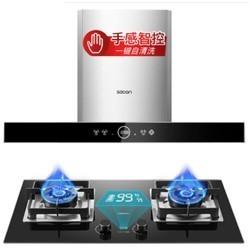 Sacon 帅康 CXW-220-T8088 QAS-E2-82D 烟灶套餐