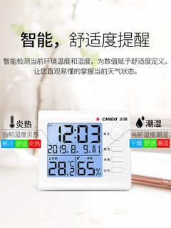 Chigo 志高 室内温湿度计 送电池