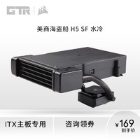 CORSAIR 美商海盗船 H5 SF 一体式CPU水冷散热器 ITX平台迷你主板专用