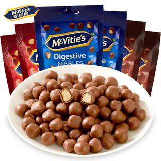Mcvitie's 麦维他 麦丽素巧克力豆 80g*3袋