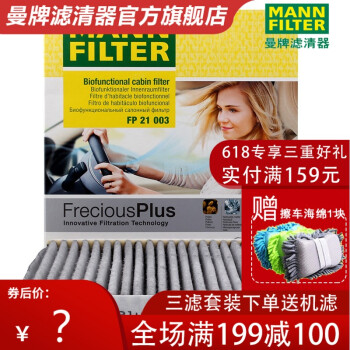 MANN 曼牌 FP21003 空调滤清器