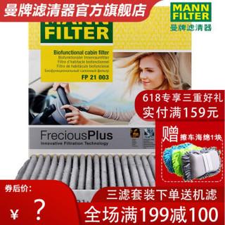 MANN FILTER 曼牌滤清器 MANN 曼牌 FP21003 空调滤清器