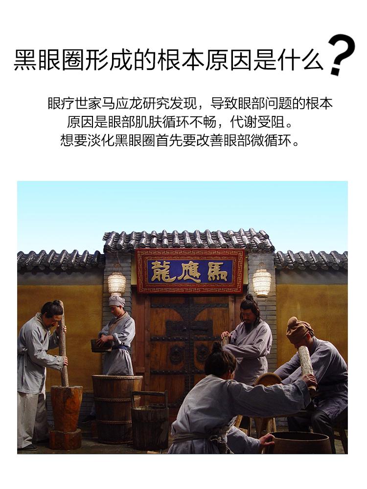 Mabo's 马应龙八宝 走珠滚珠眼部精华15ml