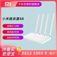 小米路由器4A 百兆端口千兆速率1200M无线路由器wifi家用高速穿墙