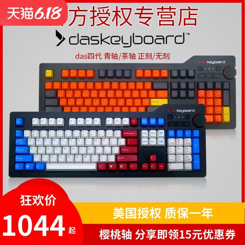 Das Keyboard 4 Professional 机械键盘 茶轴