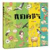 《洋洋兔童书·我们的节气》