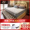 KING KOIL 金可儿 酒店精选系列 琉璃 乳胶弹簧床垫