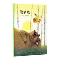 读库 《熊梦蝶·蝶梦熊》 童书