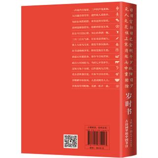 《岁时书:古诗词里的中国节日》